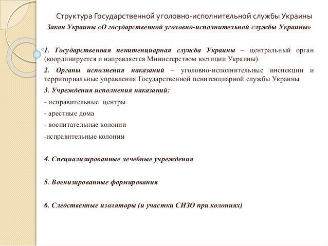 Структура Государственной уголовно-исполнительной службы Украины Закон Украины «О государственной уголовно-исполнительной ...