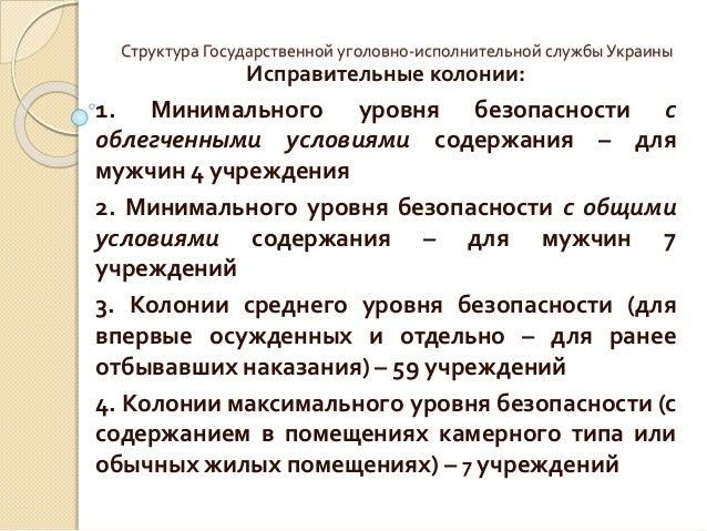 Структура Государственной уголовно-исполнительной службы Украины Исправительные колонии: 1. Минимального уровня безопаснос...