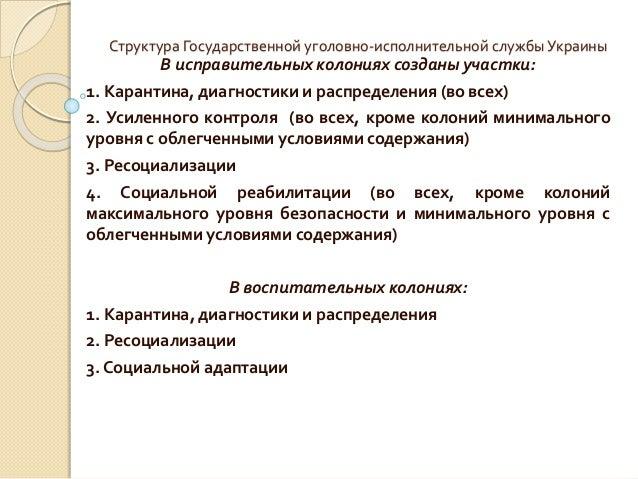 Структура Государственной уголовно-исполнительной службы Украины В исправительных колониях созданы участки: 1. Карантина, ...