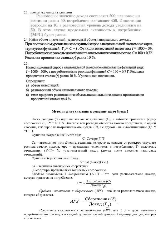 Мицкевич Решебник Задач По Экономике
