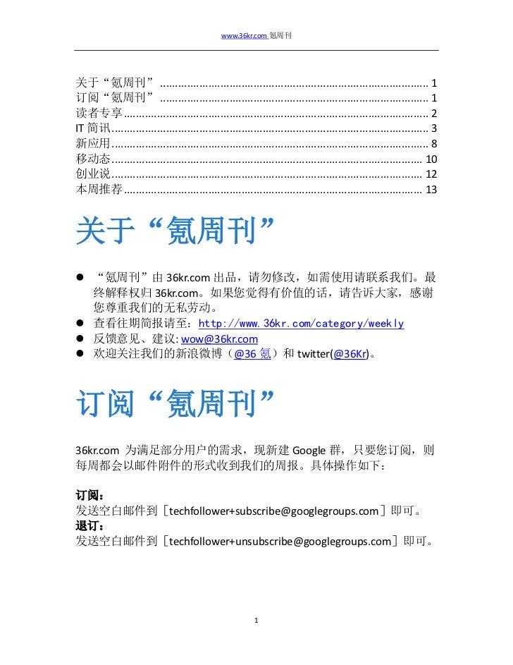 [文档版]《氪周刊:关注互联网创业》(第17期) Slide 2