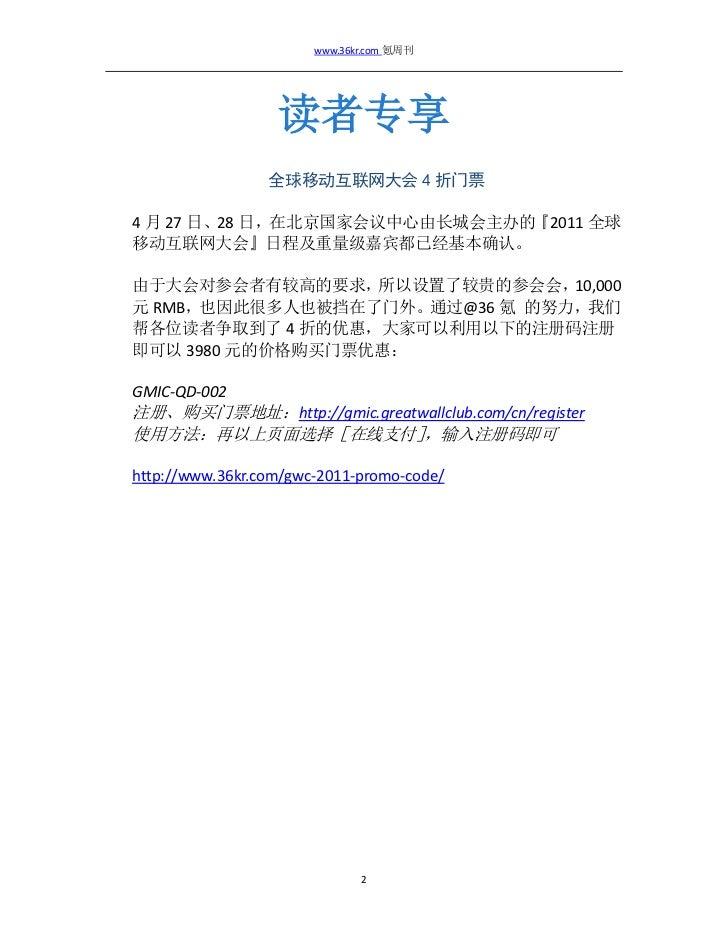 [文档版]《氪周刊:关注互联网创业》(第17期) Slide 3