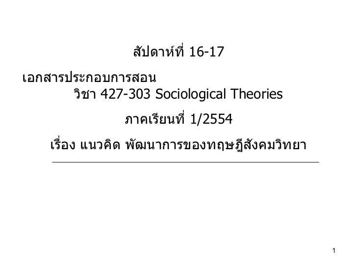 สัปดาห์ที่  16-17 เอกสารประกอบการสอน  วิชา  427-303 Sociological Theories ภาคเรียนที่  1/2554 เรื่อง แนวคิด พัฒนาการของทฤษ...