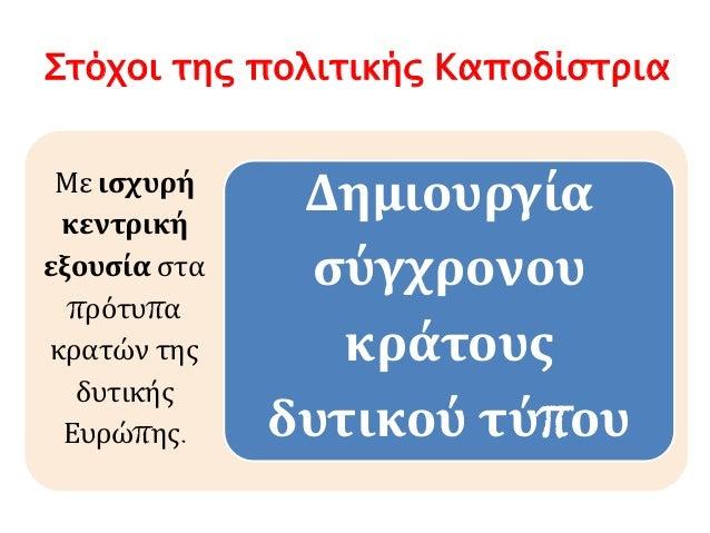 Στόχοι της πολιτικής Καποδίστρια  Με ισχυρή  κεντρική  εξουσία στα  πρότυπα  κρατών της  δυτικής  Ευρώπης.  Δημιουργία  σύ...