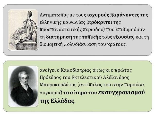 Αντιμέτωπος με τους ισχυρούς παράγοντες της  ελληνικής κοινωνίας (πρόκριτοι της  προεπαναστατικής περιόδου) που επιθυμούσα...