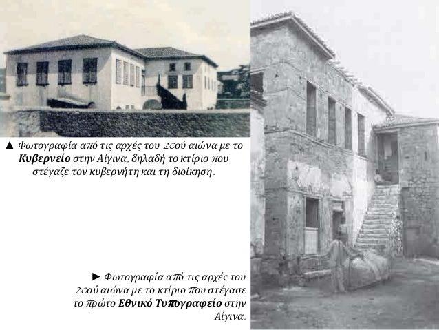 ▲ Φωτογραφία απ ό τις αρχές του20ού αιώνα με το  Κυβερνείο στην Αίγινα, δηλαδή το κτίριοπ ου  στέγαζε τον κυβερνήτη και τη...