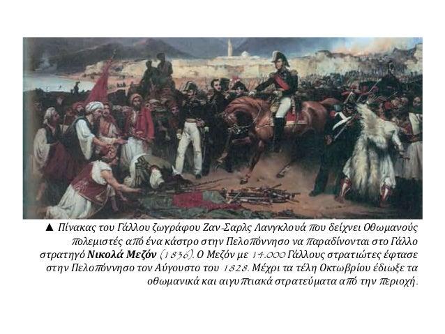 ▲ Πίνακας του Γάλλου ζωγράφου Ζαν- Σαρλς Λανγκλουάπ ου δείχνει Οθωμανούς  π ολεμιστές απ ό ένα κάστρο στην Πελοπ όννησο να...