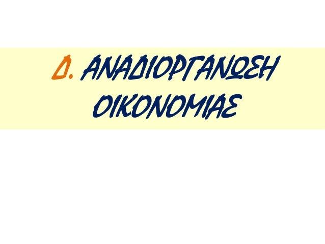 Δ. ΑΝΑΔΙΟΡΓΑΝΩΣΗ  ΟΙΚΟΝΟΜΙΑΣ