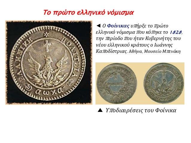 Το πρώτο ελληνικό νόμισμα  ◄ Ο Φοίνικας υπ ήρξε τοπ ρώτο  ελληνικό νόμισμαπ ου κόπ ηκε το1828,  τηνπ ερίοδοπ ου ήταν Κυβερ...