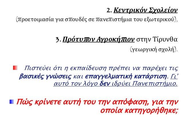 2. Κεντρικόν Σχολείον  (προετοιμασία για σπουδές σε πανεπιστήμια του εξωτερικού),  3. Πρότυπ ον Αγροκήπ ιον στην Τίρυνθα  ...