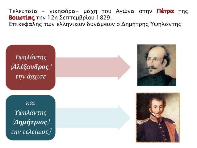 Τελευταία – νικηφόρα- μάχη του Αγώνα στην Πέτρα της  Βοιωτίας την 12η Σεπτεμβρίου 1829.  Επικεφαλής των ελληνικών δυνάμεων...
