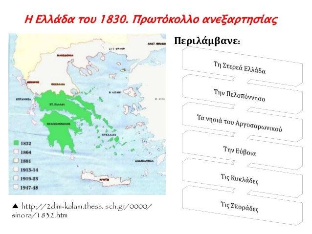 Η Ελλάδα του 1830. Πρωτόκολλο ανεξαρτησίας  ▲ http://2dim-kalam.thess. sch.gr/0000/  sinora/1832.htm  Περιλάμβανε: