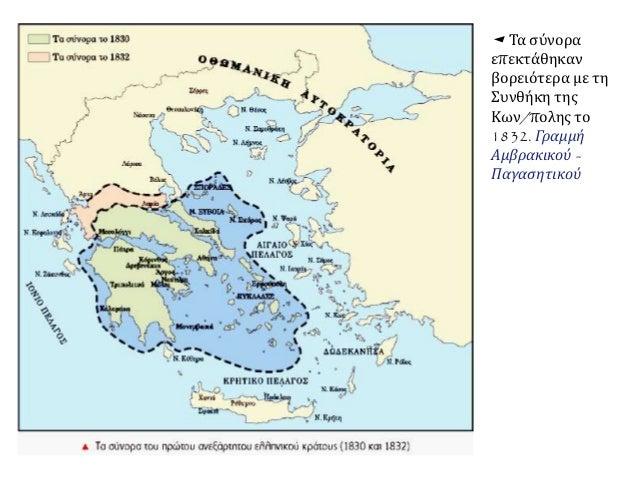 ◄ Τα σύνορα  επεκτάθηκαν  βορειότερα με τη  Συνθήκη της  Κων/πολης το  1832. Γραμμή  Αμβρακικού-  Παγασητικού