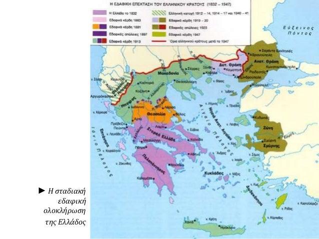 ► Η σταδιακή  εδαφική  ολοκλήρωση  της Ελλάδος