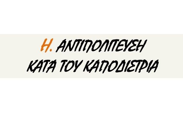 Η. ΑΝΤΙΠΟΛΙΤΕΥΣΗ  ΚΑΤΆ ΤΟΥ ΚΑΠΟΔΙΣΤΡΙΑ