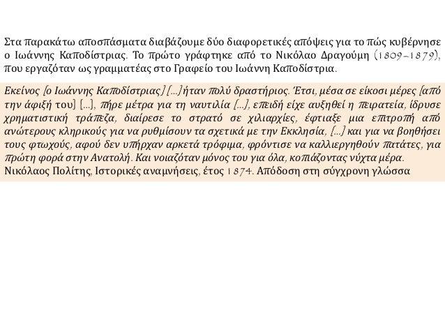 Στα παρακάτω αποσπάσματα διαβάζουμε δύο διαφορετικές απόψεις για το πώς κυβέρνησε  ο Ιωάννης Καποδίστριας. Το πρώτο γράφτη...
