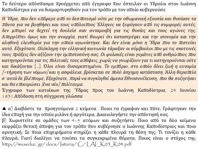 Το δεύτερο απόσπασμα προέρχεται από έγγραφο που έστειλαν οι Υδραίοι στον Ιωάννη  Καποδίστρια για να διαμαρτυρηθούν για τον...