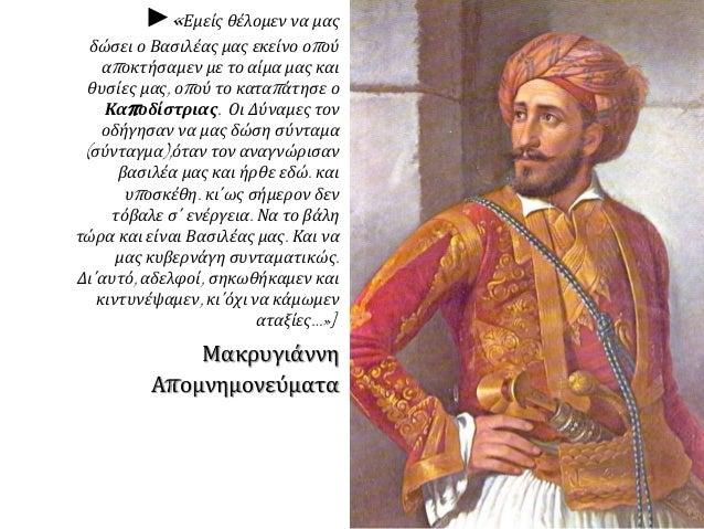 ►« Εμείς θέλομεν να μας  δώσει ο Βασιλέας μας εκείνο οπ ού  απ οκτήσαμεν με το αίμα μας και  θυσίες μας, οπ ού το καταπ άτ...