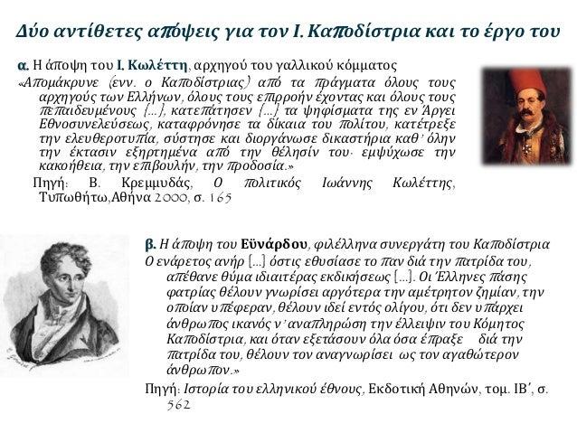 Δύο αντίθετες απ όψεις για τον Ι. Καπ οδίστρια και το έργο του  α. Η άποψη του Ι. Κωλέττη, αρχηγού του γαλλικού κόμματος  ...