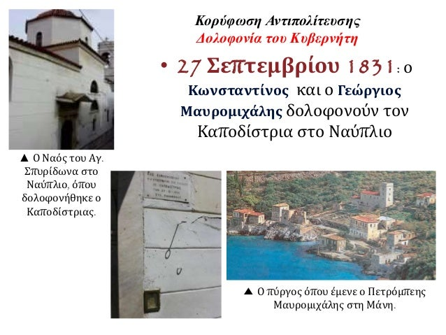 Κορύφωση Αντιπολίτευσης  Δολοφονία του Κυβερνήτη  • 27 Σεπτεμβρίου 1831: ο  Κωνσταντίνος και ο Γεώργιος  Μαυρομιχάλης δολο...