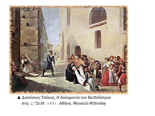 ▲ Διονύσιος Τσόκος, Η δολοφονία του Καπ οδίστρια  στις27 Σεπ τ. 1831. Αθήνα, Μουσείο Μπ ενάκη