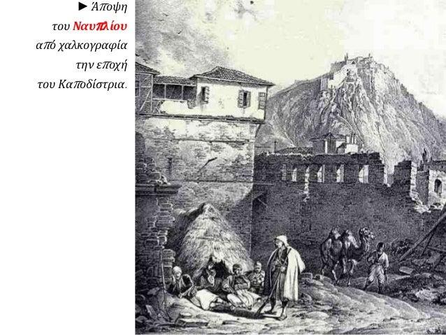 ► Άπ οψη  του Ναυπ λίου  απ ό χαλκογραφία  την επ οχή  του Καπ οδίστρια.