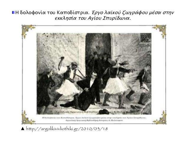 Η δολοφονία του Καποδίστρια. Έργο λαϊκού ζωγράφου μέσα στην  εκκλησία του Αγίου Σπυρίδωνα.  ▲ http://argolikivivliothiki.g...