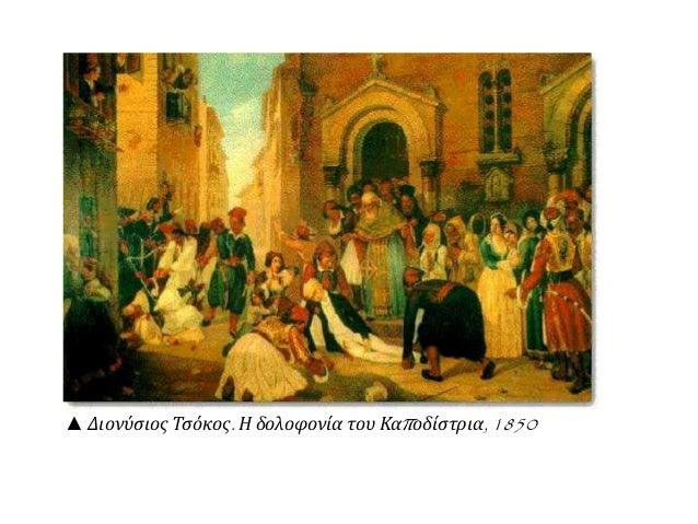 ▲ Διονύσιος Τσόκος. Η δολοφονία του Καπ οδίστρια, 1850