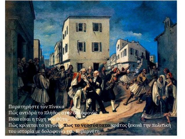 Παρατηρήστε τον πίνακα:  Πώς αντιδρά το πλήθος στην δολοφονία;  Ποια είναι η τύχη του θύτη;  Πώς κρίνεται το γεγονός πως τ...