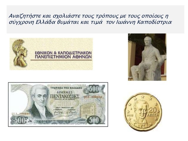 Αναζητήστε και σχολιάστε τους τρόπους με τους οποίους η  σύγχρονη Ελλάδα θυμάται και τιμά τον Ιωάννη Καποδίστρια