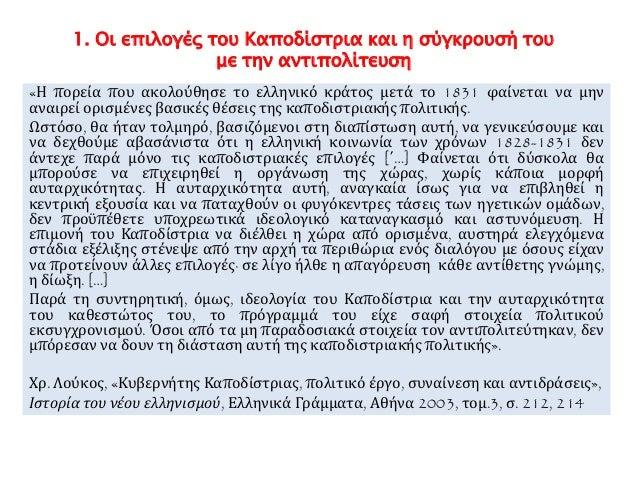 1. Οι επιλογές του Καποδίστρια και η σύγκρουσή του  με την αντιπολίτευση  «Η πορεία που ακολούθησε το ελληνικό κράτος μετά...