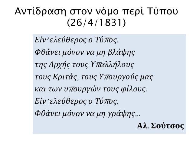 Αντίδραση στον νόμο περί Τύπου  (26/4/1831)  Είν' ελεύθερος ο Τύπ ος.  Φθάνει μόνον να μη βλάψης  της Αρχής τους Υπ αλλήλο...