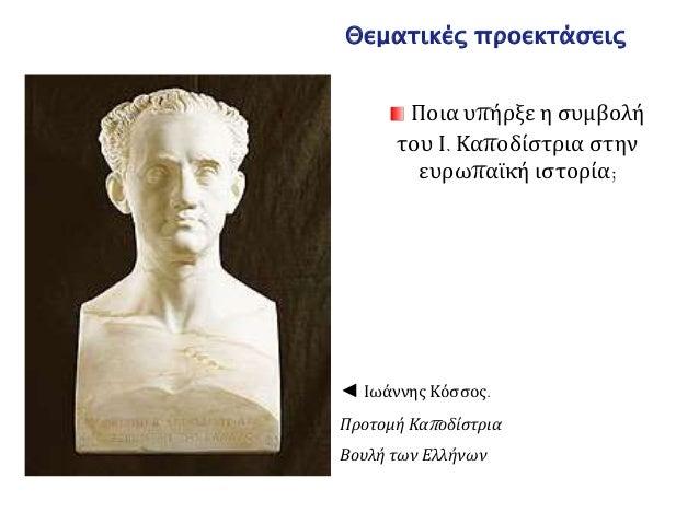 Θεματικές προεκτάσεις  Ποια υπήρξε η συμβολή  του Ι. Καποδίστρια στην  ευρωπαϊκή ιστορία;  ◄ Ιωάννης Κόσσος.  Προτομή Καπ ...