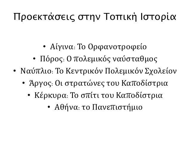 Προεκτάσεις στην Τοπική Ιστορία  • Αίγινα: Το Ορφανοτροφείο  • Πόρος: Ο πολεμικός ναύσταθμος  • Ναύπλιο: Το Κεντρικόν Πολε...