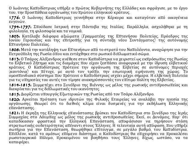 Ο Ιωάννης Καποδίστριας υπήρξε ο πρώτος Κυβερνήτης της Ελλάδας και σφράγισε, με το έργο  του, την προσπάθεια οργάνωσης του ...