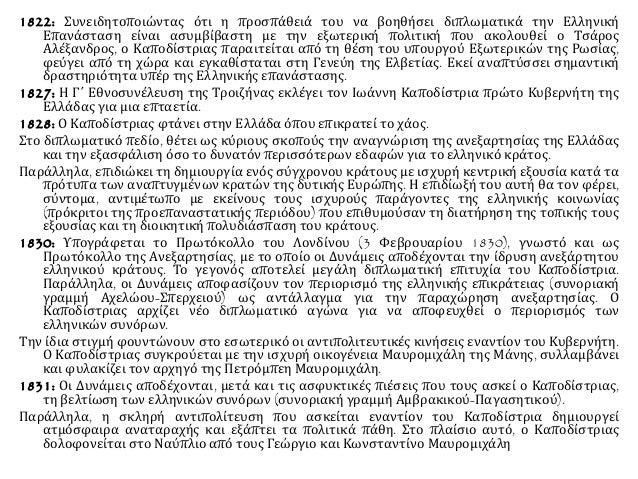 1822: Συνειδητοποιώντας ότι η προσπάθειά του να βοηθήσει διπλωματικά την Ελληνική  Επανάσταση είναι ασυμβίβαστη με την εξω...