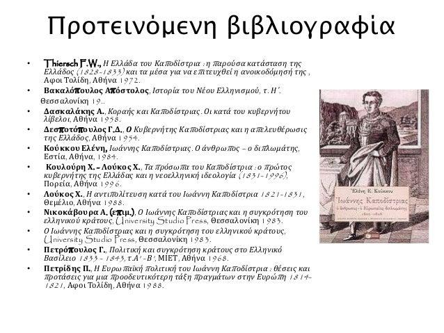 Προτεινόμενη βιβλιογραφία  • Thiersch F.W., Η Ελλάδα του Καπ οδίστρια: ηπ αρούσα κατάσταση της  Ελλάδος (1828-1833) και τα...