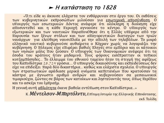 ► Η κατάσταση το 1828  «Ό,τι είδε κι άκουσε ελάχιστα τον ενθάρρυναν στο έργο του. Οι εκθέσεις  των κυβερνητικών εκπροσώπων...