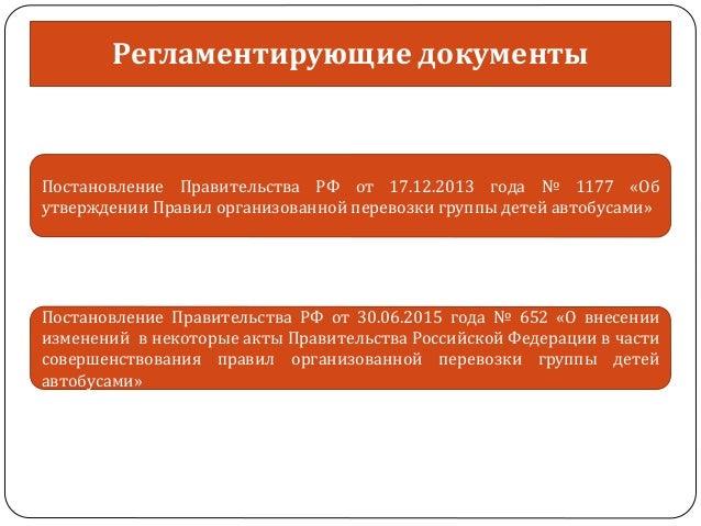 Регламентирующие документы Постановление Правительства РФ от 17.12.2013 года № 1177 «Об утверждении Правил организованной ...