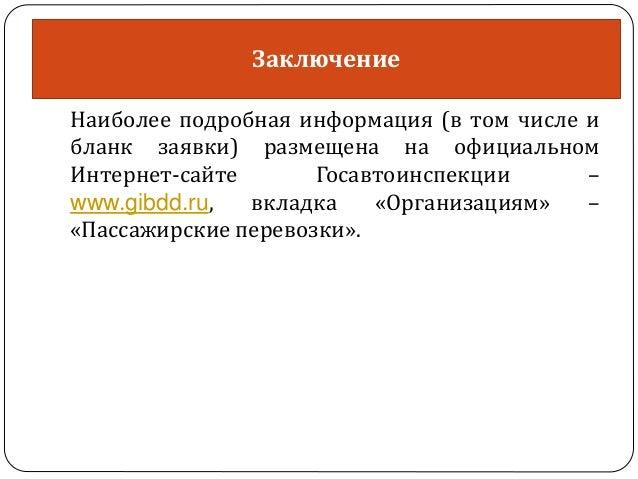 Заключение Наиболее подробная информация (в том числе и бланк заявки) размещена на официальном Интернет-сайте Госавтоинспе...