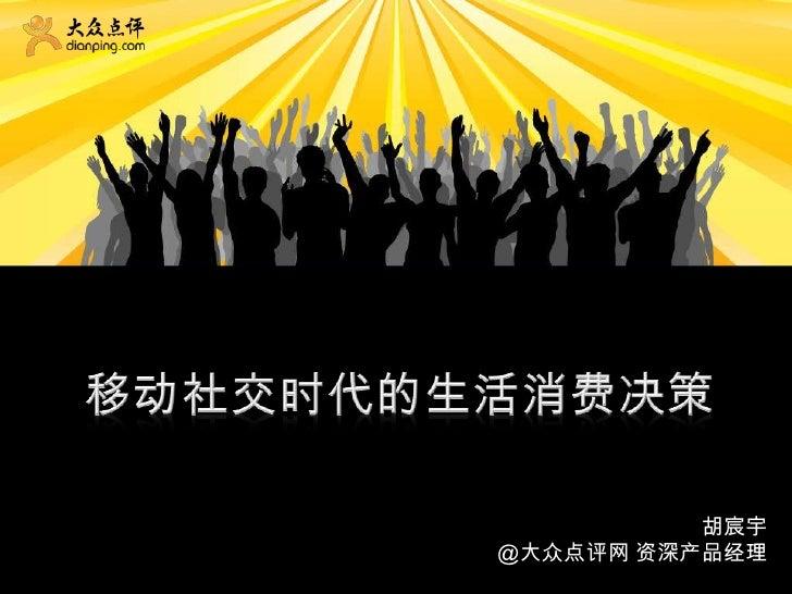 胡宸宇@大众点评网 资深产品经理