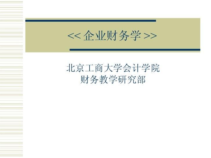 << 企业财务学 >> 北京工商大学会计学院 财务教学研究部