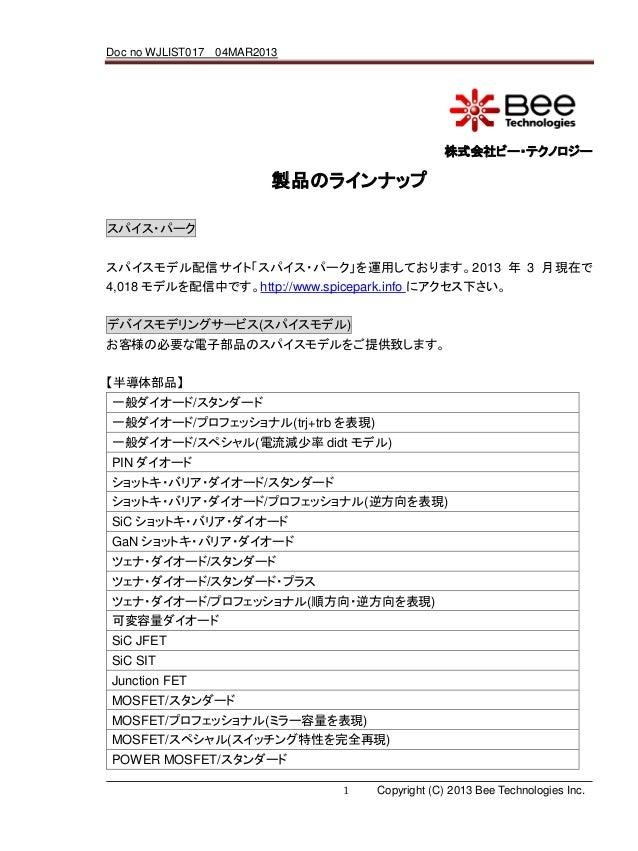 Doc no WJLIST017 04MAR2013                                             株式会社ビー・テクノロジー                         製品のラインナップスパイス...