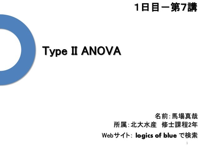 Type II ANOVA 1 1日目-第7講 名前:馬場真哉 所属:北大水産 修士課程2年 Webサイト: logics of blue で検索