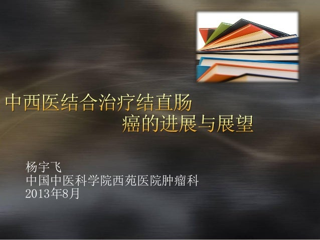 杨宇飞 中国中医科学院西苑医院肿瘤科 2013年8月