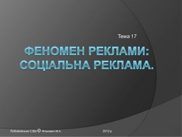 Тема 17  Лобойківська СЗШ © Фількевич М.А.  2012 р