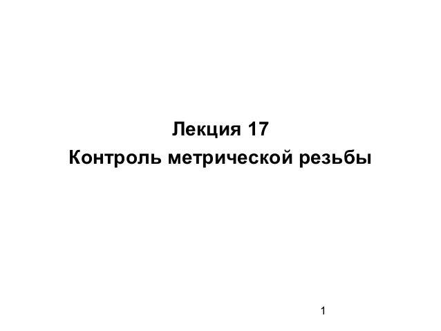 Лекция 17 Контроль метрической резьбы  1