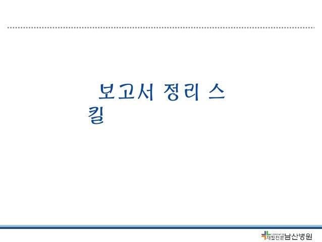 보고서 정리 스 킬