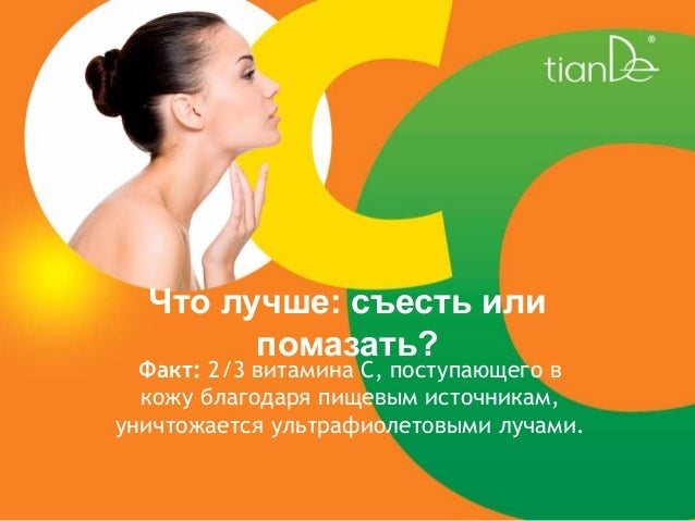 Что лучше: съесть или помазать? Факт: 2/3 витамина С, поступающего в кожу благодаря пищевым источникам, уничтожается ультр...