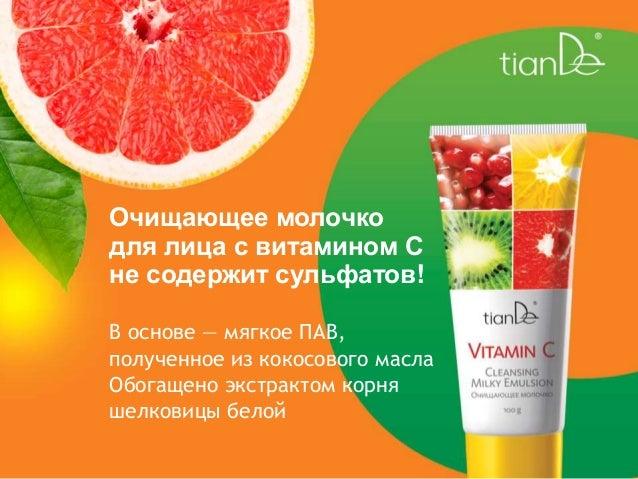 Очищающее молочко для лица с витамином С не содержит сульфатов! В основе — мягкое ПАВ, полученное из кокосового масла Обог...
